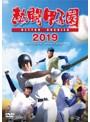熱闘甲子園2019 ~第101回大会 48試合完全収録~