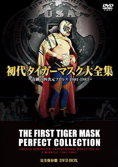 初代タイガーマスク大全集〜奇跡の四次元プロレス1981-1983〜完全保存盤 DVD-BOX