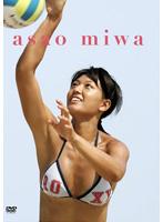 元ビーチバレー選手 浅尾美和 Asao Miwa さん グラビア作品リスト