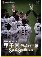 阪神タイガース 甲子園伝統の一戦 3連戦3連勝伝説