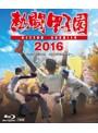 熱闘甲子園2016 (ブルーレイディスク)
