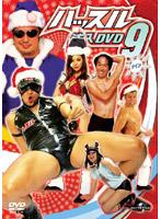 「ハッスル」注入DVD