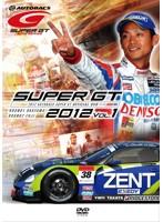 SUPER GT 2012 VOL.1