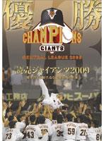 優勝 読売ジャイアンツ2009