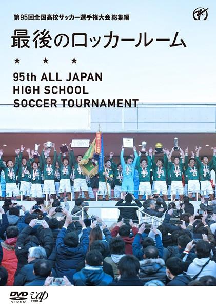 第95回全国高校サッカー選手権大会 総集編 最後のロッカールーム