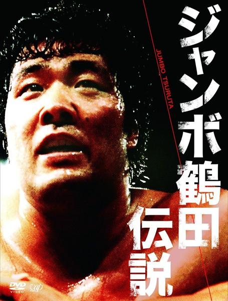 ジャンボ鶴田伝説 DVD-BOX