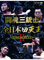 闘魂三銃士×全日本四天王II〜秘蔵外国人世代闘争篇〜 DVD-BOX