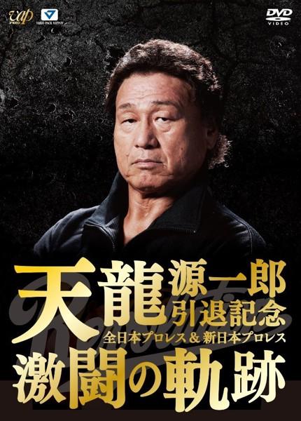 天龍源一郎引退記念 全日本プロレス&新日本プロレス激闘の軌跡 DVD-BOX