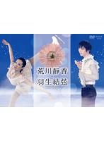 花は咲く on ICE 〜荒川静香 羽生結弦〜[NSDS-21093][DVD] 製品画像