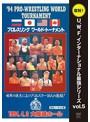 U.W.F.インターナショナル最強シリーズ vol.5 プロレスリング ワールド・トーナメント1回戦 1994年4月3日 大阪城ホール