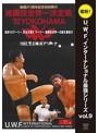 復刻!U.W.F.インターナショナル復刻シリーズ vol.9 格闘技世界一決定戦'92YOKOHAMA 1992年5月8日 横浜アリーナ