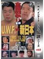 復刻!U.W.F.インターナショナル伝説シリーズvol.6 U.W.F. vs 新日 全面戦争 第2弾 1995.10.28 代々木第一体育館
