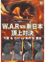 プロレス名勝負コレクション vol.3 WAR vs 新日本頂上対決 天龍&石川 vs 長州&橋本