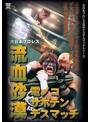 大日本プロレス 血みどろデスマッチ復刻シリーズ 流血砂漠 電ノコサボテンデスマッチ 1998年3月25日 東京・後楽園ホール