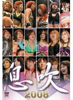 ジャガー横田出演:女子プロレス