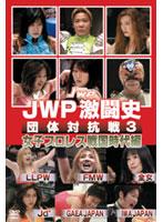 井上貴子出演:JWP激闘史