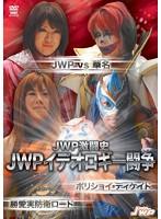 JWP激闘史