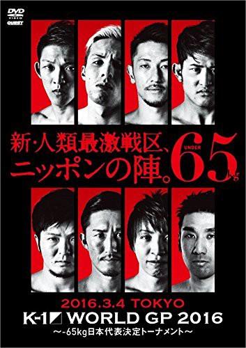 K-1 WORLD GP 2016 IN JAPAN〜-65kg日本代表決定トーナメント〜2016年3月4日 東京・国立代々木競技場第2体育館