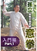 孫立 実戦中国武術 意拳 入門篇 Part.1