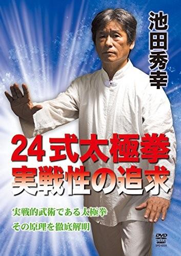池田秀幸 24式太極拳 実戦性の追求