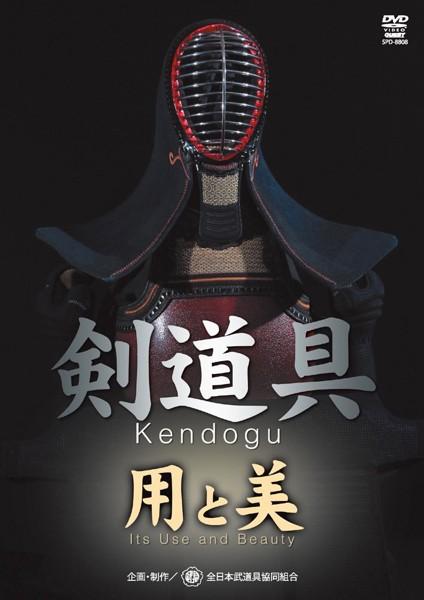 剣道具 美と用