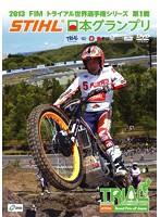 インリン出演:2013トライアル世界選手権