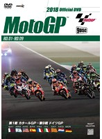 2018MotoGP公式DVD 前半戦セット[WVD-480]...