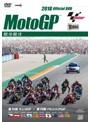 2018 MotoGP公式DVD 後半戦セット 第10戦チェコGP~最終戦バレンシアGP