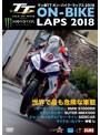マン島TT オン・バイク・ラップス 2018