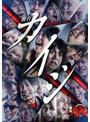 【DMM通販限定】舞台「賭博黙示録カイジ」DVD