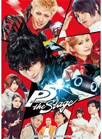 PERSONA5 the Stage[MJBD-40212][DVD]