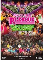 ボウリング革命 P★LEAGUE オフィシャルDVD VOL.13 ファンフェス2018 〜LIVE & BATTLE〜[BNDB-0071][DVD]