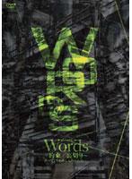 リア・ディゾン出演:Words〜約束/裏切り〜すべて、失われしもののため…/劇団EXILE