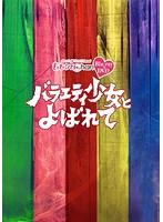 ももクロChan 第6弾 バラエティ少女とよばれて 第28集 (ブルーレイディスク)