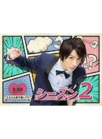 2.5次元男子推しTV シーズン2 Blu-ray BOX (ブルーレイディスク)