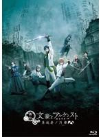 舞台「文豪とアルケミスト 異端者ノ円舞」 (ブルーレイディスク)(DVD付)