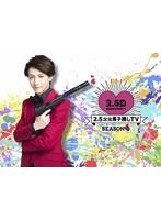 2.5次元男子推しTV シーズン4 Blu-ray BOX (ブルーレイディスク)