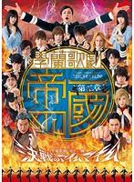 井上小百合出演:【第二章】學蘭歌劇