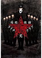 残酷歌劇『ライチ☆光クラブ』[TCED-2912][DVD]