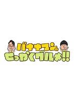 ホラン千秋出演:バナナマンのせっかくグルメ!!ディレクターズカット版