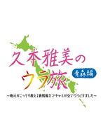 久本雅美出演:久本雅美のウラ旅【青森編】