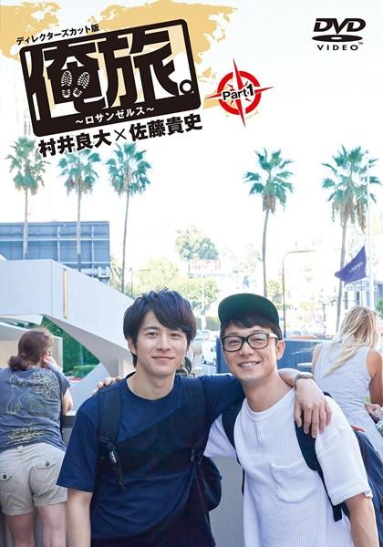 俺旅。〜ロサンゼルス〜Part 1 村井良大×佐藤貴史