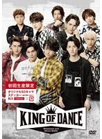 舞台『KING OF DANCE』