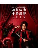 ミュージカル『刀剣乱舞』 加州清光 単騎出陣2017(通常版 ブルーレイディスク)