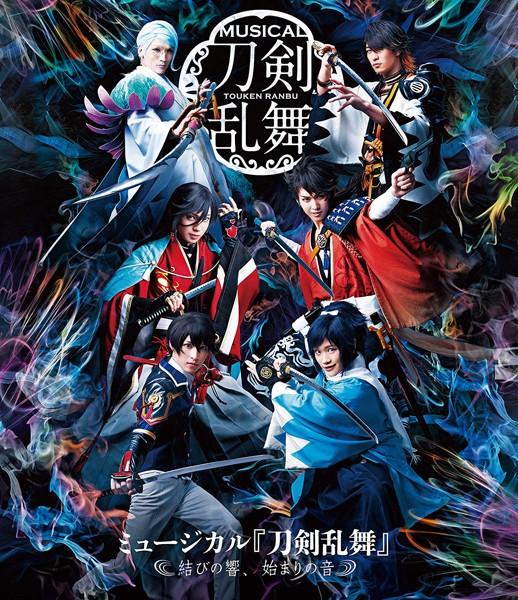 ミュージカル『刀剣乱舞』〜結びの響、始まりの音〜 (ブルーレイディスク)