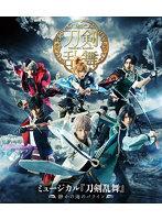 【予約特典B付き】ミュージカル『刀剣乱舞』 ~静かの海のパライソ~ (ブルーレイディスク)