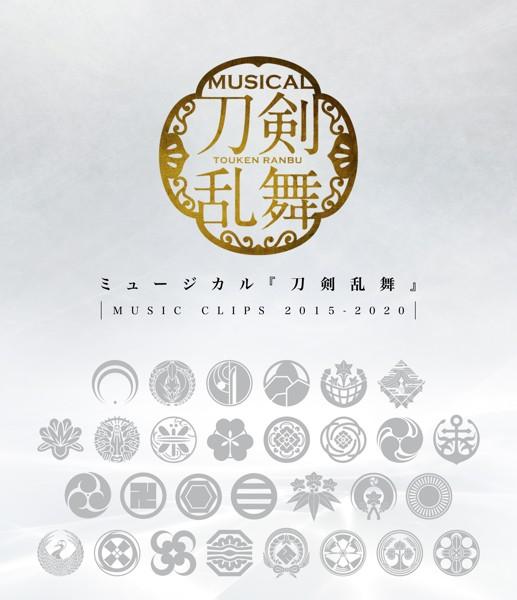 ミュージカル『刀剣乱舞』〜MUSIC CLIPS 2015-2020〜 (ブルーレイディスク)