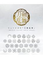 ミュージカル『刀剣乱舞』~MUSIC CLIPS 2015-2020~ (ブルーレイディスク)