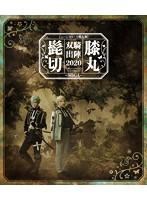 【予約特典付き】ミュージカル『刀剣乱舞』髭切膝丸 双騎出陣 2020 ~SOGA~(ブルーレイディスク)