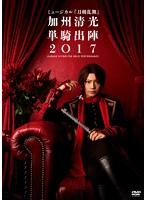【2018年春発売予定】Blu-ray&DVD 加州清光 単騎出陣2017
